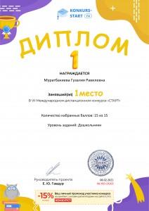 Диплом 1 степени для победителей konkurs-start.ru №19163
