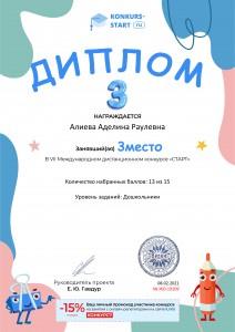 Диплом 3 степени для победителей konkurs-start.ru №19109