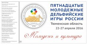 XV молодежные Дельфийские игры России