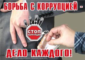 коррупция-рука